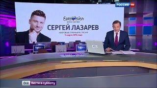 Евровидение 2016 Россия: Анонс презентации песни Сергея Лазарева