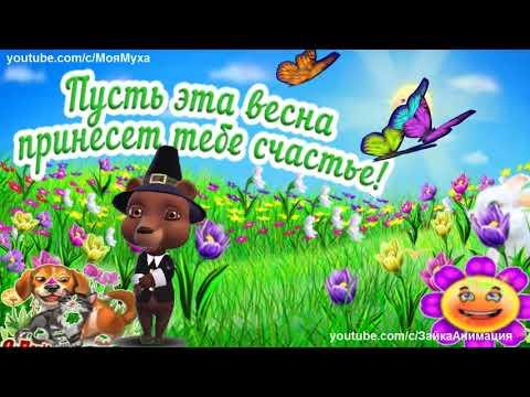 Снова к Нам Пришла ВЕСНА#весна - Популярные видеоролики!