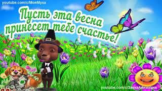 Снова к Нам Пришла ВЕСНА#весна