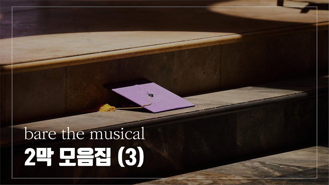 베어 더 뮤지컬(bare the musical) 2막 모음집 (3)