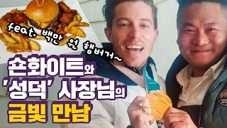 Shaun White met a crazy fan in Pyeongchang(feat. a million-won burger)