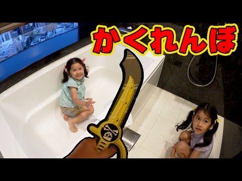 ●普段遊び●名古屋ホテルでかくれんぼ!見つけたら切る。。。まーちゃん【6歳】おーちゃん【3歳】#517