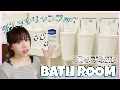 【新居】お風呂収納/バスルームツアー!お風呂グッズ全紹介♡【シンプル】