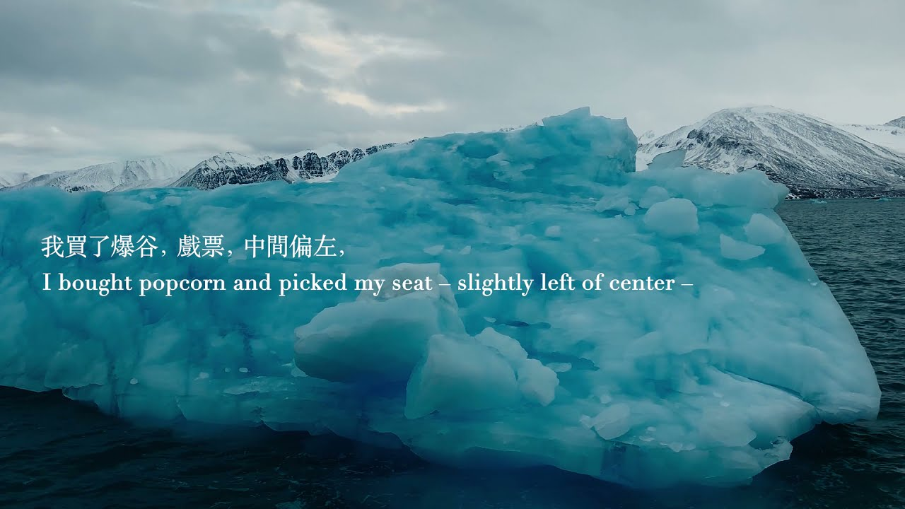 |‧ Color Grading Project ‧ | ‧『冰山一覺』(Murmur of Icebergs)-澳門影像新勢力 ‧|
