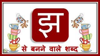 Jha wale shabd | झ वाले शब्द | Hindi Consonants Letter | Hindi Varnamala | झ से बनने वाले शब्द