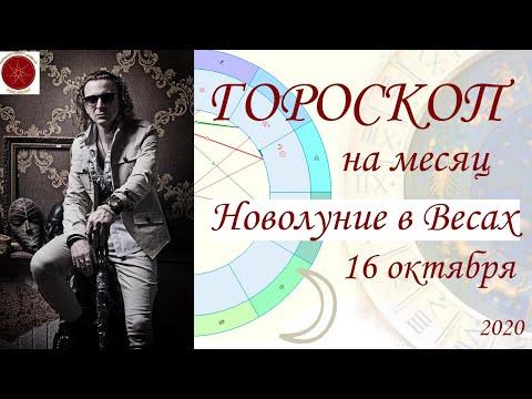 ГОРОСКОП. Новолуние в Весах 16 октября 2020 г.