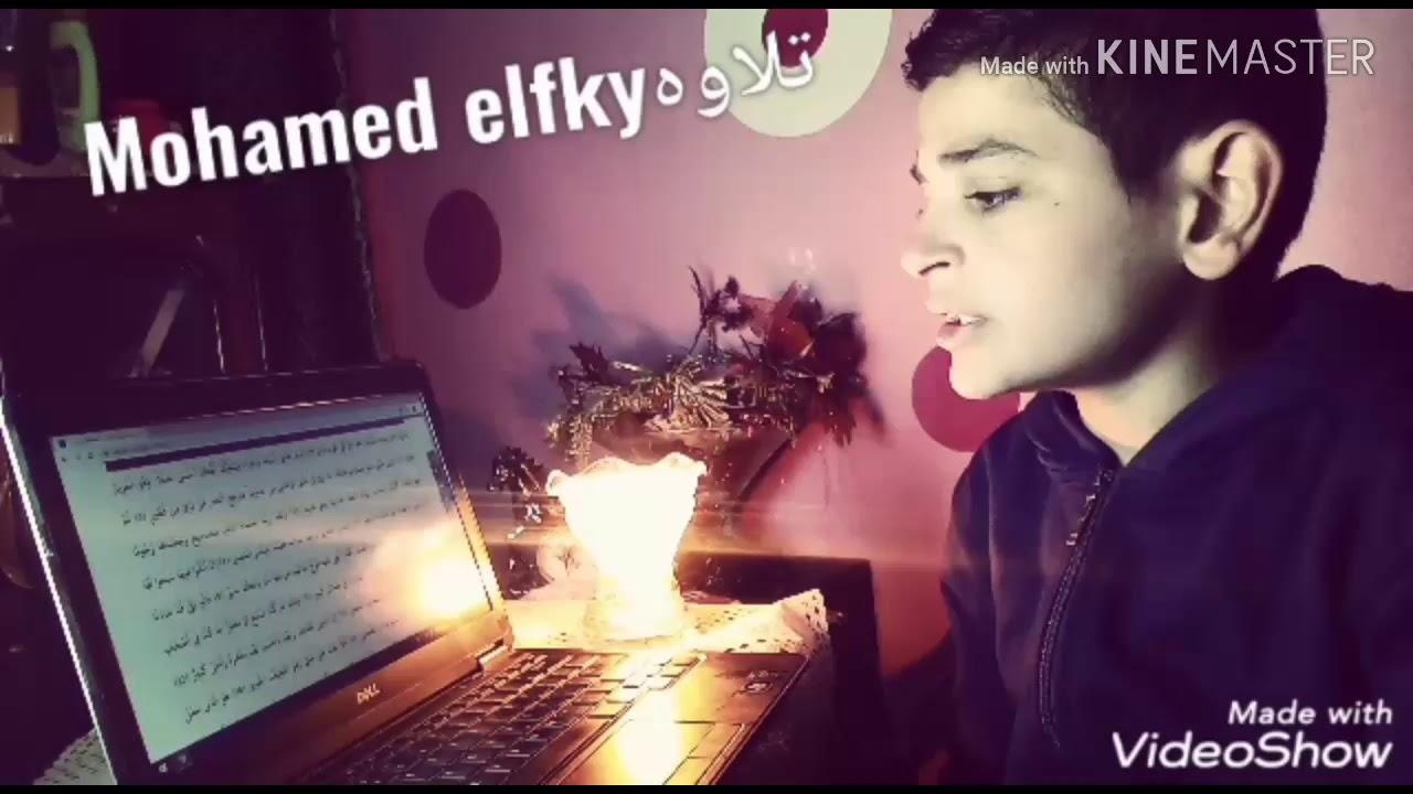 تلاوه من سوره الملك /Mohamed elfky