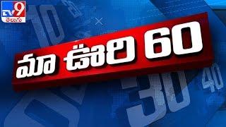 Maa Oori 60 || Top News From Telugu States