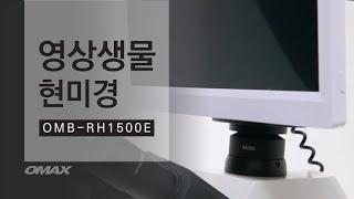 오맥스 영상생물현미경 OMB-RH1500E