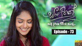 Sangeethe | Episode 73 22nd May 2019