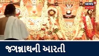 Jagannath Aarti નાથની નેત્રોત્સવ વિધિ Rath Yatra 2018