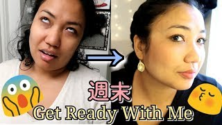 Get Ready With Me: 週末の朝