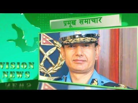 Vision News | 26 Jan 2018 | Vision Nepal Television