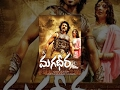Magadheera || Telugu Full Movie || Ramcharan, Kajal Agarwal video