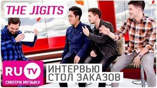 The Jigits   Интервью в  Столе заказов