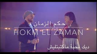 Hokm Ezamen - حكم الزمان - Cheba Kheira & Cheb Bilal (Lyrics Video) HD Qualité