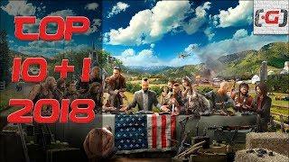 Самые ожидаемые игры 2018 года. Обязательно к прохождению. Релизы игр 2018. - by GamePie
