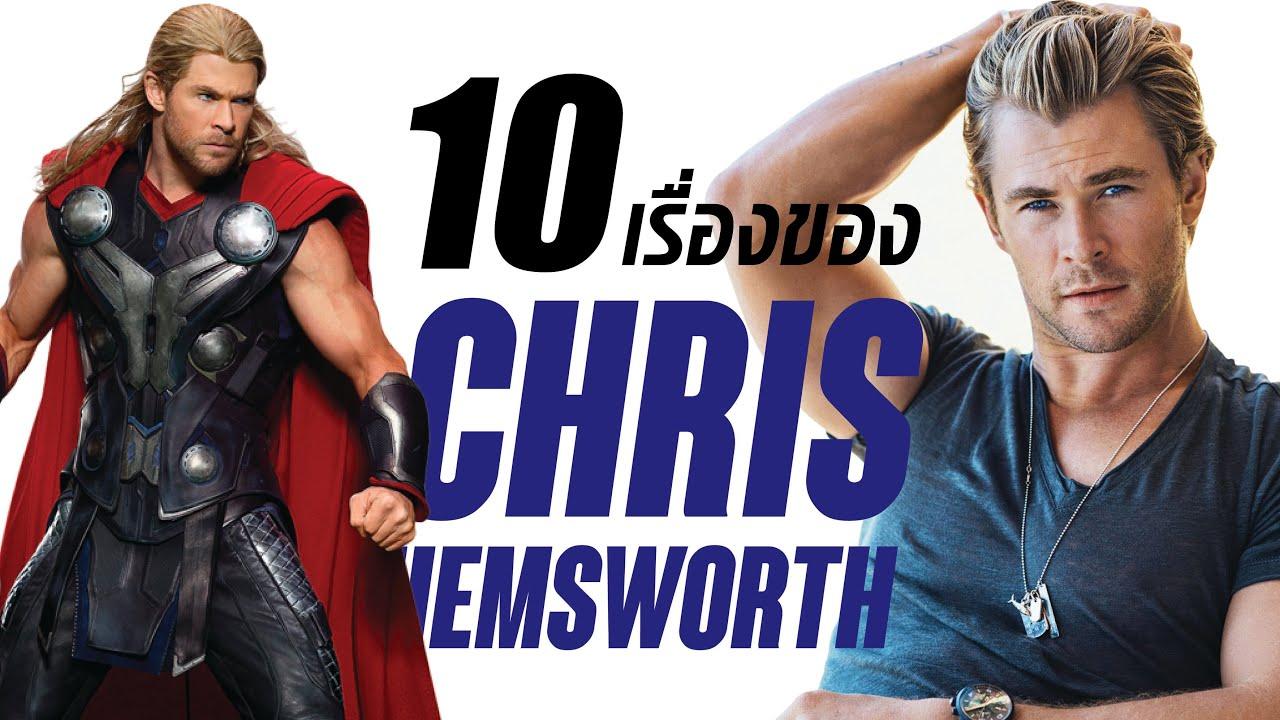 10 เรื่องของ ธอร์ เทพเจ้าสายฟ้า Chris Hemsworth   บ่นหนัง