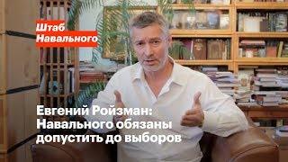 Евгений Ройзман о допуске Навального на выборы