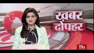 Hindi News Bulletin | हिंदी समाचार बुलेटिन – Sep 28, 2018 (1: 30 pm)