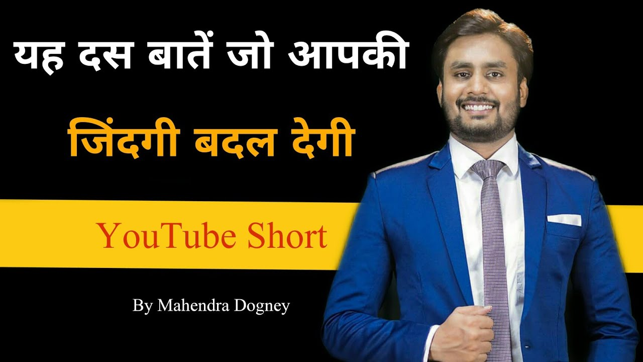 यह दस बातें जो आपकी जिंदगी बदल देंगी best motivational video by mahendra dogney status #shorts