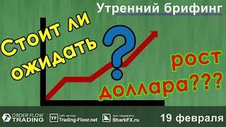 🌅 Утренний брифинг | 19 февраля | 📈Прогноз рынка FOREX, FORTS, ФР