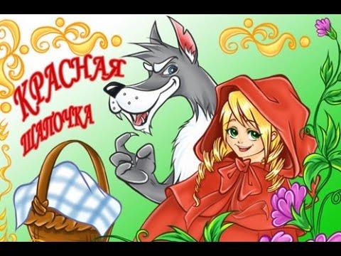 Сказка Красная Шапочка