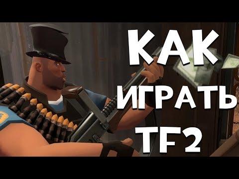 Основы игры Team Fortress 2 (Туториал для новичков)