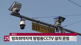 평창군, 범죄취약지역 방범용CCTV 설치 운영