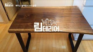 북미산 블랙월넛 우드슬랩 만들기 I 4인용 식탁 만들기