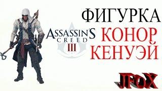 Фигурка Кредо Ассасина.Коннор Кенуэй/McFarlane Toys Assassins Creed III Connor Figure