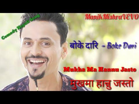 Mukha Ma Hannu Jasto (Shree Krishna Luitel) Nepali Comedy Song   Manik Mishravevo   DJ Manik Videos.