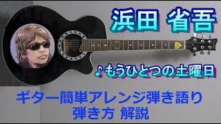 浜田省吾さんの『もうひとつの土曜日』 簡単アレンジしたギター弾き語り...