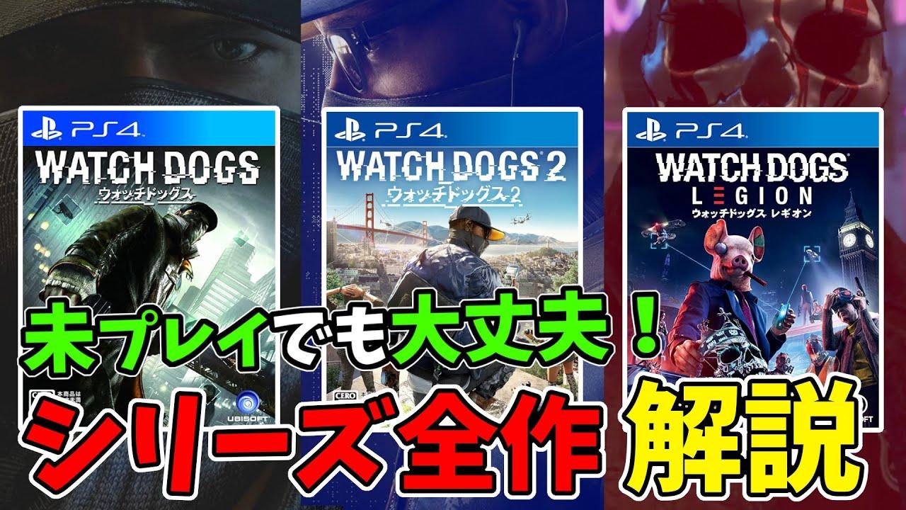 【レギオン発売直前】『ウォッチドッグス』シリーズ全作を解説する。未プレイの方に向けて【Watch Dogs Legion】