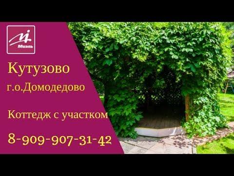 Коттедж в Домодедово | Кутузово | Каширское шоссе | МИЭЛЬ-недвижимость