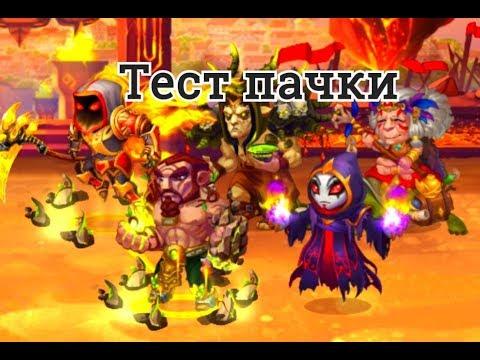 Астарот Андвари Йорген Безликий Марта тест пачки героев игра Хроники Хаоса