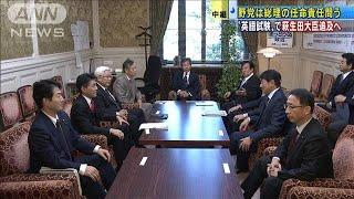 攻めの野党 集中審議で総理、文科大臣の責任追及へ(19/11/06)