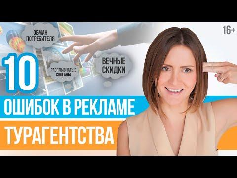 Реклама турагентства. На чем строится продвижение в туристическом бизнесе? // 16+