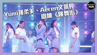 聲夢傳奇|第7集|Yumi鍾柔美、Aeren文凱婷唱跳《跳舞街》|STARS ACADEMY|廣東歌|英文歌|聲夢傳奇2021