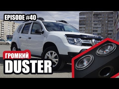 Громкий Renault Duster #magicsound_nt