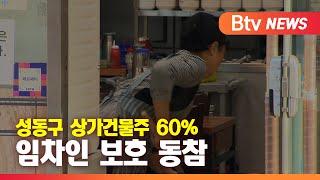 """상가건물주 60% 임차인 보호 동참...""""상생…"""