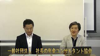 社長の年金コンサル講座(5大特典) thumbnail
