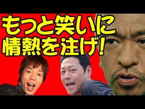 松本人志 東野、今田について語る