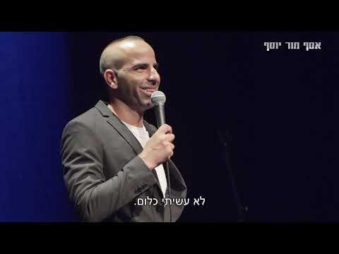 אסף מור יוסף - סטנד אפ חדש