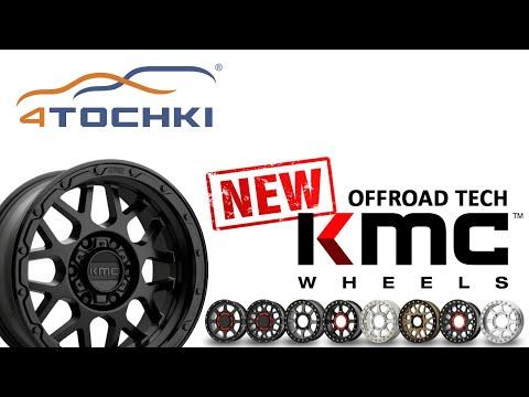 Серия новых дисков KMC Offroad Tech