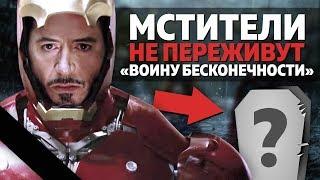 Мстители не переживут Войну бесконечности - НОВОСТИ КИНО