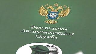 видео Законодательство антимонопольное