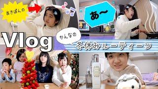 ★Vlog★かんなさん冬休みルーティーン〜期末テストの結果〜