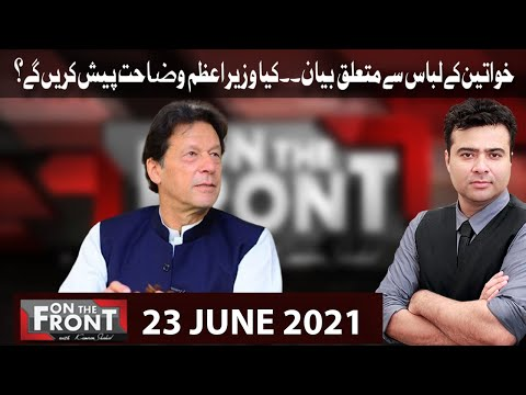 On The Front with Kamran Shahid - Wednesday 23rd June 2021