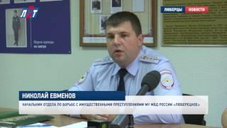 В Люберцах участились случаи имущественных преступлений(113 автомобилей угнано в этом году на территории обслуживания межмуниципального управления полиции. О том,..., 2016-08-22T10:21:07.000Z)